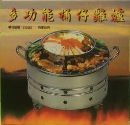 【亞米雜貨便利購】台灣製 中秋節特價 多功能桶子雞爐 烤肉架烤肉爐