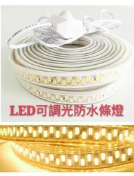 【高雄辰旭照明】LED5730防水軟燈條可調光~5米/10米可選 白光黃光 110V ~雙排燈珠 露營燈 室內外用
