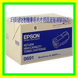 全彩-EPSON M300 AL-M300DN AL-MX300DNF 全新盒裝M300原廠高容量碳粉匣 S050691