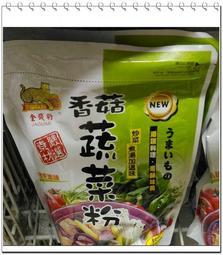 【億珍食品】金錢豹 香菇蔬菜粉 1000g/1KG 純素 高湯粉/蔬菜湯粉/火鍋湯底 營業用包裝 全新品特賣 (高旺)