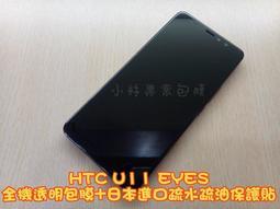 ☆小林專業包膜(手機名膜)☆HTC U11 EYES 全機包膜+日本進口疏水疏油保護貼 高雄包膜