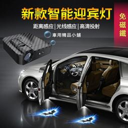 汽車 智能迎賓燈 車門燈 投射燈 通用型 無線 第三代 免磁鐵 日光/距離感應 (2入含投影片)