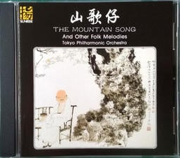 The Mountain Song and Other Folk Melodies(山歌仔)1986台版/NO IFPI