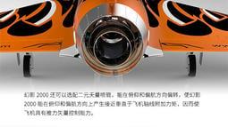 《RCBLOG》HSD 2米噴射機 幻象2000戰機V2向量版整機完成不含引擎PNP(預購案)