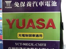 【優選電池】YUASA湯淺/90D23L充電制御車適用(所有車輛皆適用)=55D23L=75D23L=80D23L