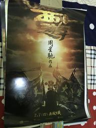 ◎奧麗薇◎【西遊:降魔篇】2013年發行全新 電影海報 文章 舒淇 主演