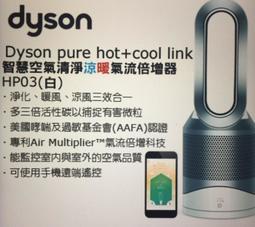 【網路最便宜】DYSON戴森 HP03 冷暖智慧空淨扇 AM04 AM05 AM09 HP00 HP01 HP02 參考