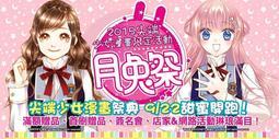 2015 尖端 少女漫畫限定活動 月兔祭 閃閃星願卡 共16款一套 [限時3折]