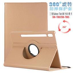 三星Galaxy Tab S6 10.5 SM-T860旋轉支架套T865平板皮套全包防摔外殼