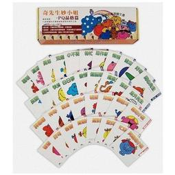 【大衛】【奇先生妙小姐】PQ品格篇(36本彩色中文注音平裝小書) 不含外盒