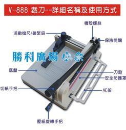 裁刀 裁紙機 裁紙機 V-888 電子書掃描 書局 美工 設計 辦公室 專用 勝利廣場 小余