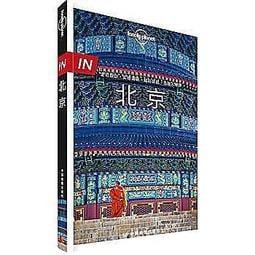 [含運] 孤獨星球Lonely Planet旅行指南系列-IN•北京 (第二版) 簡體書 (380元起,含運)