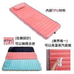 『樸生活』ATC可機洗拼接充氣床/TPU充氣床/露營床