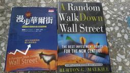 漫步華爾街(中英文)
