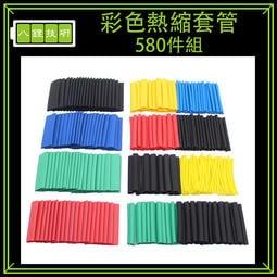 彩色熱縮套管580件組 阻燃熱縮套管 熱縮管 絕緣套管 收縮比例2:1熱縮膜 防水收縮管
