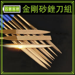 鍍鈦金剛砂銼刀十件組 鍍鈦金剛石銼刀 玻璃 玉石 木材 金屬 平扁圓斜三角銼套裝 銼刀 木工銼刀