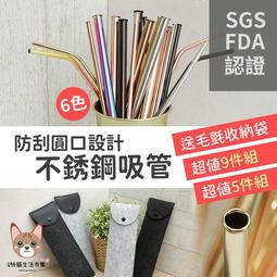 專利防刮舌 SGS 316 不鏽鋼吸管 6色 附贈收納袋 安全 斜口 平口 刷具 台灣現貨 快速出貨