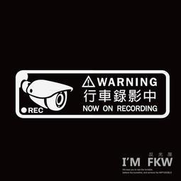【反光屋FKW-汽車館】行車錄影中 行車錄影器 行車紀錄器 反光貼紙 防水車貼 警告貼紙 標誌貼紙 防水耐曬反光