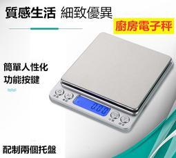 廚房秤500g/0.01g  珠寶秤 高精度0.01g迷你電子秤 電子秤