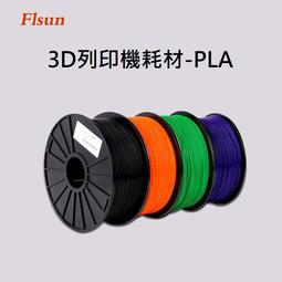 PLA線材✪現貨秒發✪ 3D列印耗材✪桃園【PSCt 賢者之石創意科技】✪批發
