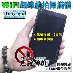 反針孔 WiFi針孔攝影機掃描儀 反偷拍 WiFi無線攝影機偵測儀 WiFi數位封包掃描儀 i09