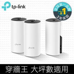 限量搶購中 TP-LINK Deco M4 Mesh無線網路wifi分享系統網狀路由器(3入)