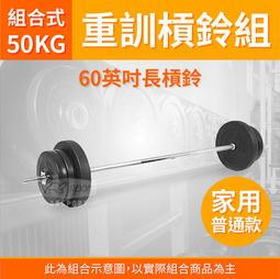 【普通款◆舉重訓練套裝組】152公分長桿+50KG水泥槓片/重量訓練/普通款式/組合式長槓鈴