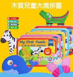 [現貨] 新款 木質鐵盒拼圖 簡易大塊拼圖 兒童益智拼圖 0-3歲早教拼圖 簡易拼圖 不規則六合一拼圖