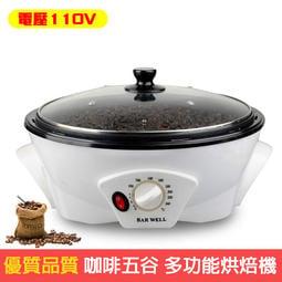 現貨 家用烘豆機 110V電熱烘培機 咖啡烘豆機 花生 咖啡生豆 小型烘焙器 迷你不鏽鋼炒豆機