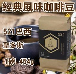 【對的咖啡】521巴西聖多斯經典咖啡豆  一磅裝  手沖咖啡 水洗咖啡豆 柔和不酸 滿額免運 淺焙