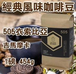 【對的咖啡】505非洲衣索比亞產區吉馬摩卡咖啡豆 透心烘焙更鮮更久 一磅裝  手沖咖啡 日曬豆 水果柑橘香氣  滿額免運