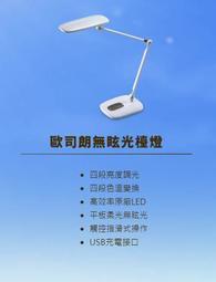 【大邁家電】歐司朗 OSRAM DL-011 檯燈
