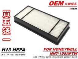 【米歐HEPA濾心】2+4 優惠 適用 Honeywell HHT-155-APTW 清淨機 同 HRF-HX2-AP