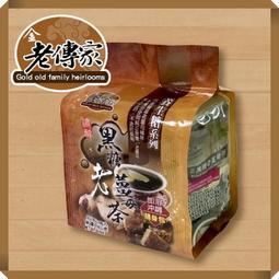 《《 年前現貨 x 特賣出清 》》 老傳家傳統工坊 濃醇 黑糖 老薑母茶