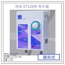 全新 現貨 HCG 和成 E7120N 7120 五段式 瞬熱式 即熱式 電熱水器 專利安全 進口防燙安全裝置