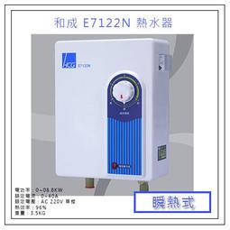 現貨 HCG 和成 E7122N 五段式 瞬熱式 即熱式 電熱水器 專利安全 進口防燙安全裝置 保用5年