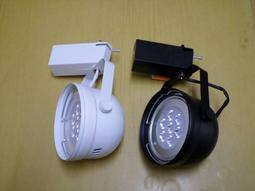 LED軌道燈 7晶 碗公型 附拉炳 配 10W AR-111 (白光6000K/自然光4000K/黃光3000K)其