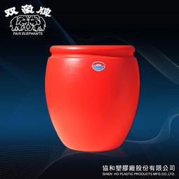 雙象牌/水缸橘色18斗 大型儲水/發酵/醃漬/桶