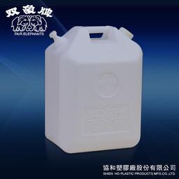 雙象牌/油桶40L 汽油桶/清潔劑/酒桶/