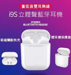 買一送二!i9s升級版無線藍芽耳機 TWS技術 一拖二 雙/單耳機 含耳機收納充電盒++贈送耳機保護套+扣環!