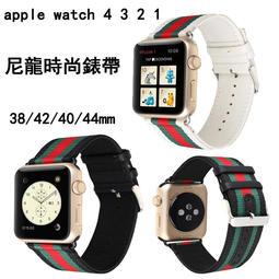 適用apple watch 4錶帶iwatch3/2/1蘋果尼龍時尚錶帶錶帶42/38商務風S4錶帶蘋果40/44mm