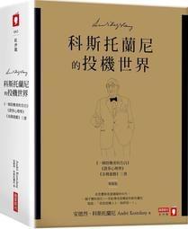 【Alice書店】科斯托蘭尼的投機世界(增修版)《一個投機者的告白》《金錢遊戲》《證券心理學》三書 /全新 商業周刊