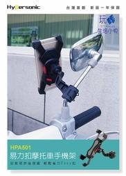 《玩轉生活小物》Hypersonic HPA501易力扣摩托車/機車手機架 (gogoro/CUXI手機架) 超穩