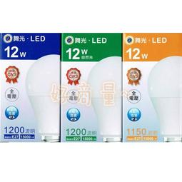 萬華好商量~舞光 LED 12W 燈泡 20入免運費 小夜燈 大廣角 三色溫可選 保固一年