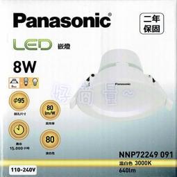 萬華好商量~Panasonic 國際牌 LED 8W 崁燈 9.5CM 保固2年 買10組免運費