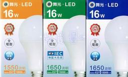 萬華好商量~舞光 LED 16W 燈泡 全電壓 大廣角 白光/黃光/自然光 球泡燈 16瓦 現貨 E27 多件優惠