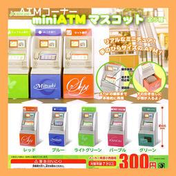 【NEG扭扭扭蛋】現貨  J.DREAM ATM 日本迷你提款機 扭蛋 轉蛋 收藏 娛樂 全5種