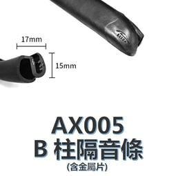 零分貝 靜化論 B柱隔音條 AX005 內含金屬片 崁入式安裝 隔音條