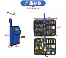 小號電工工具包 五金維修包 工具袋 水電工具包 維修工具包 工具包 帆布多功能手提包