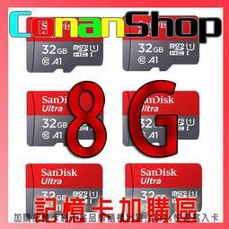 [ConanSHOP] 加購8G記憶卡 SD卡 CLASS10 凡購買賣場任意商品皆可加購